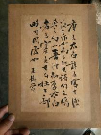 清末民国时期 王懿荣 老书法手札 托在硬壳板上 比较旧 尺寸26x13