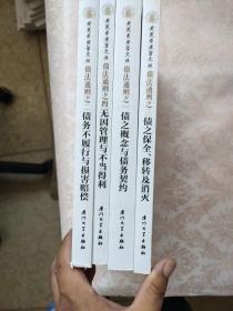 黄茂荣法学文丛债法通则(全四册)