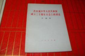 在庆祝中华人民共和国成立三十周年大会上的讲话.