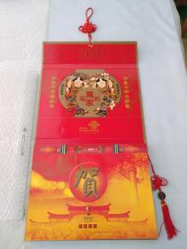 富贵人家精品日历 2007