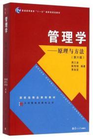 正版 管理学:原理与方法(第六版)周三多 复旦大学出版社 9787309111293