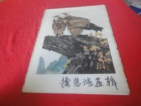 徐悲鴻畫輯(活頁12張)