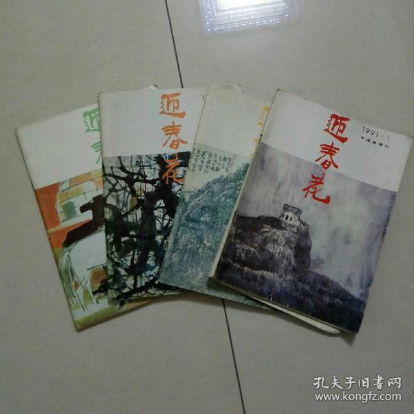 迎春花(1991年第1-4全4期合售,书皮8品内9品)      40元包邮挂!