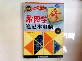 I275810 新版看图学修电器丛书--看图学修笔记本电脑(第2版)