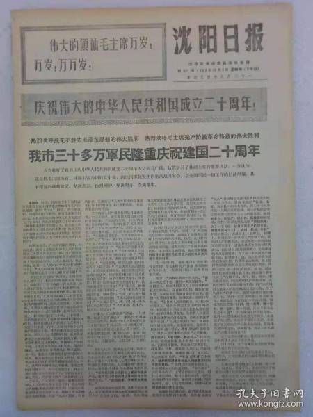 (沈陽日報)第531號(下午版)