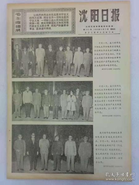 (沈陽日報)第532號