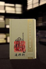 中国音乐史(巴蜀百年学术名家丛书 精装 全一册 毛边本)