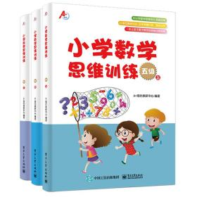 小学数学思维训练五级(套装上中下册)