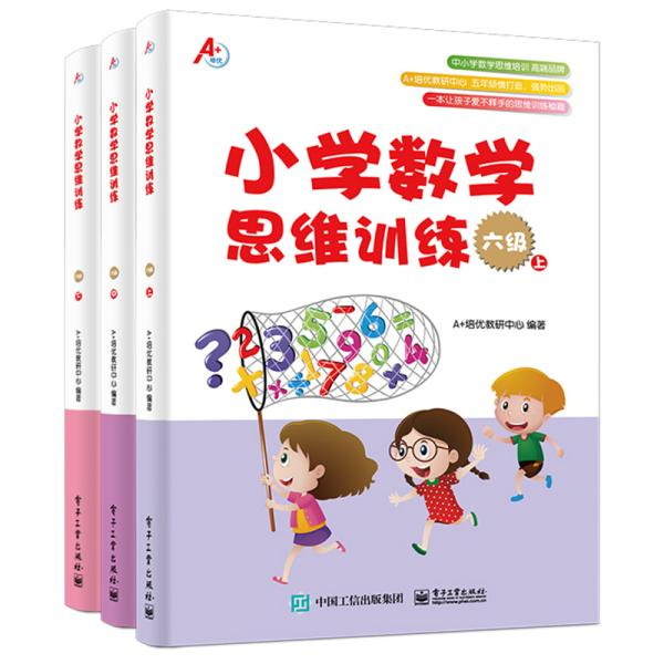 小学数学思维训练六级(套装上中下册)