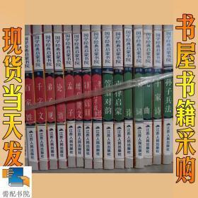 春雨教育·国学经典启蒙书院 第一辑 第二辑 全 18本合售