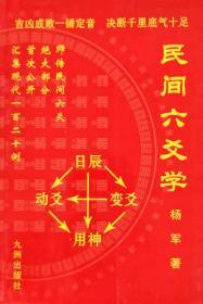 民间六爻学