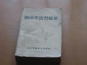 细菌学实习提要(1948年出版)