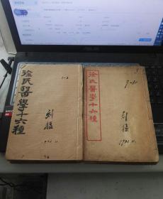 光绪1907年线装中医书: 徐氏医学十六种 (16册全,存15册,如图)