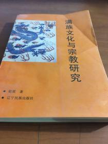 满族文化与宗教研究