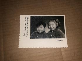 老照片 1970年两位儿童合影  带林题