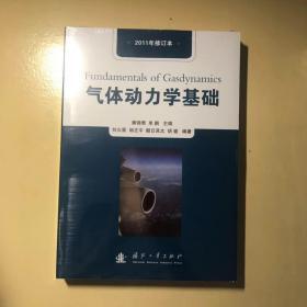 气体动力学基础(2011年修订本)