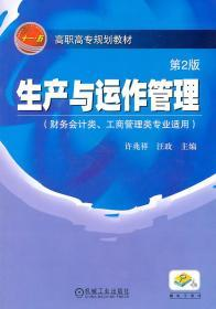 生产与运作管理第二2版赠电子课件 许兆祥、光昕 机械工业出版社 9787111324881