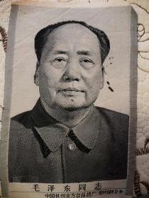 丝织:毛泽东像14.6cm×9.5cm中国杭州东方红丝织厂
