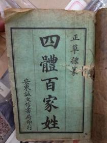 四體百家姓(滿洲國時期)