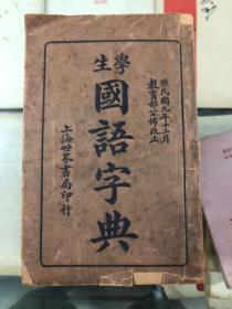 学生国语字典 上海世界书局 冥国十四年十二月十版