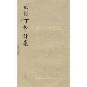 元刊丁卯诗集( 16开平装  全二册).