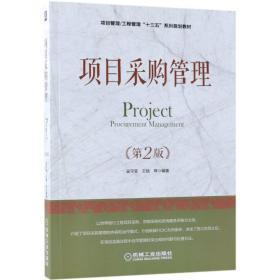 项目采购管理(第2版)