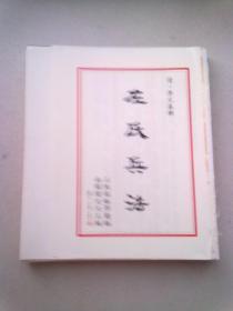 正统谋略学汇编(24)《左氏兵法》【全一册】