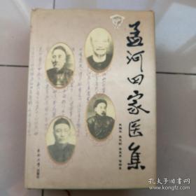 孟河四家医集(2006年再版增补本 )