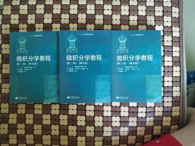 俄罗斯数学教材选译:微积分学教程(第一卷+第二卷+第三卷,全三卷合售):第8版