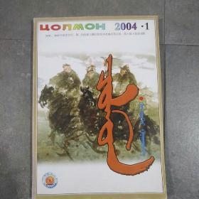 潮洛濛(蒙文)  2004年  第1期