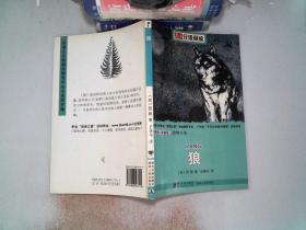 南方分级阅读·四年级( 狼、、