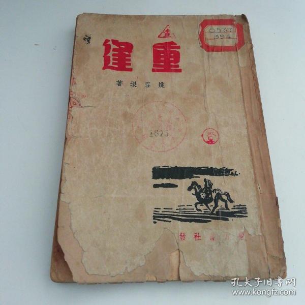 重逢(中華民國三十六年出版)