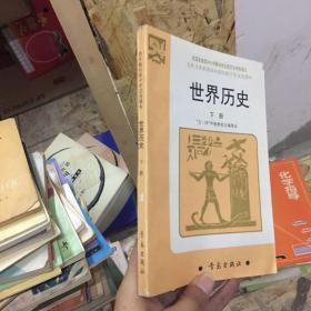 四年制初级中学试用课本世界历史下册