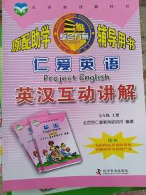 英汉互动讲解(七年级上册)