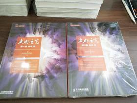 文明之光 (第一、三册)2本合售