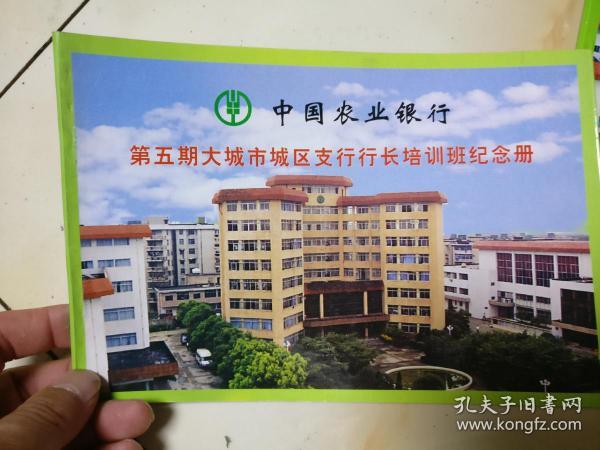 中國農業銀行第五期大城市城區支行行長培訓班紀念冊      32開3連開照片,原物照相