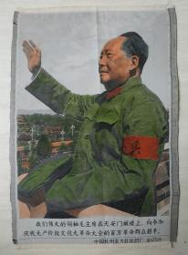 文革時期彩色絲織毛主席招手(非常稀少珍貴)
