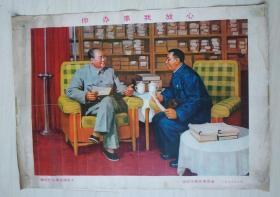 文革時期油畫繪制毛主席你辦事我放心宣傳畫