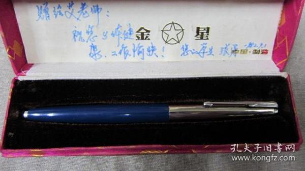 金星535鋼筆全新沒用原錦緞盒包裝