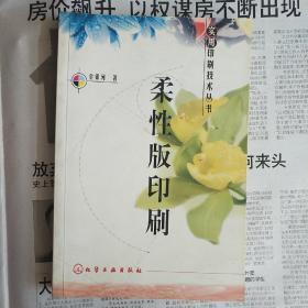 柔性版印刷--实用印刷技术丛书