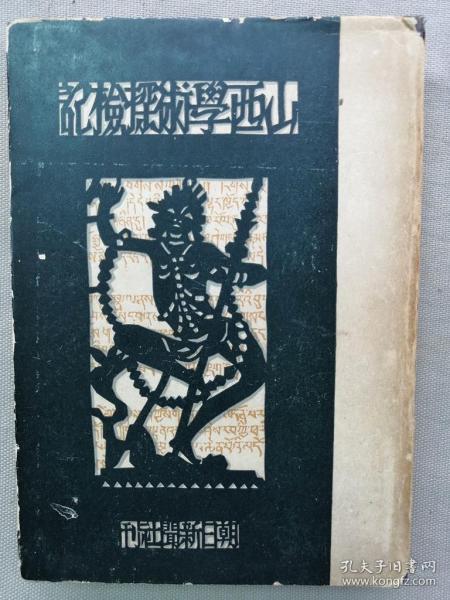 1943年(昭和19年)山本地榮著《山西學術探檢記》精裝一冊全!附山西地圖。對中國山西地區地理情況的研究:鳥 昆蟲 植物 地質 地理 人類 民具