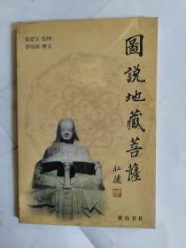 图说地藏菩萨