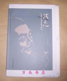 拈花:鲁迅中外美术藏书研究(毛边未裁本)作者张娟签名钤印