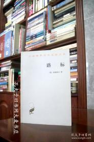 汉译世界学术名著丛书《路标》商务印书馆