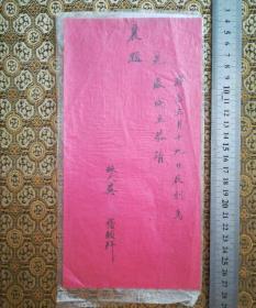 清吴稽颡拜帖一张低价,字一流,笺纸漂亮!!!