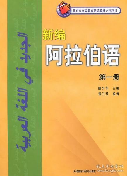 新编阿拉伯语(第一册)
