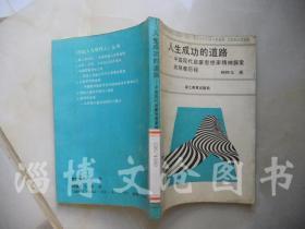 人生成功的道路:中国现代启蒙思想家精神探索的艰难历程.