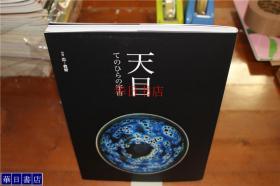 別冊  炎藝術  天目  手掌中的宇宙   大16開    天目專輯   包括現代的知名天目作家的作品!包郵