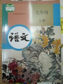 2020年人教版部编新版初中语文7七年级上册课本教材教科书正版全新