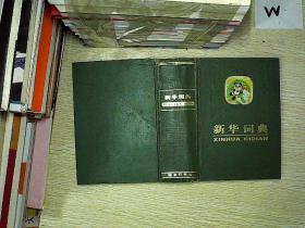 新華詞典  ...